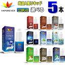 電子タバコ リキッド 人気リキッド5本選択 5ml VAPOREVER ヴェポレバーEMILI エミリ eGo AIO X6 X7 X8J 電子たばこベ…