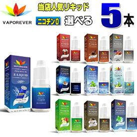 電子タバコ リキッド 人気リキッド5本選択 5ml VAPOREVER ヴェポレバーEMILI エミリ eGo AIO X6 X7 X8J 電子たばこベポレバー 高品質リキッド メンソール VAPE ベイプ ベープ 激安 禁煙グッズ 禁煙 タール ニコチン0