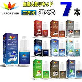 電子タバコ リキッド 人気リキッド7本選択 5ml VAPOREVER ヴェポレバーEMILI エミリ eGo AIO X6 X7 X8J 電子たばこベポレバー 高品質リキッド メンソール VAPE ベイプ ベープ 激安 禁煙グッズ 禁煙 タール ニコチン0