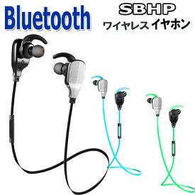 イヤホン ワイヤレス ブルートゥース ヘッドホン 高音質 重低音 bluetooth SBHP イヤフォン Apple iPad iPhone アイフォン ndroid アンドロイド スマートフォン 対応 激安 格安 安心の60日保証