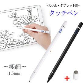 タッチペン 極細 タブレット スマホ スタイラスペン iPad iPhone スマートフォン 充電式 高感度 筆圧感知 銅製 ペン先 1.5mm 導電繊維 スマホペン アイパッド Android Windows 対応 イラスト ゲーム ツムツム 軽量 白色 黒色