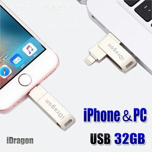 iPhone USBメモリ フラッシュ ドライブ 2-in-1 32gb iDragon iPad iPod touchの容量不足解消 パスワード保護 回転式 超高速 iOS/WindowsPC/ Mac 対応 アルミニウム合金製 32GB