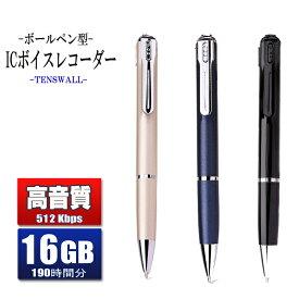 ボイスレコーダー ペン型 16GB 190時間録音 高音質 小型 軽量 長時間録音 USB充電 ICボイスレコーダー 大容量 ボールペン型 ワンタッチ 証拠 ビジネス 授業 インタビューなどに カラー ブラック ブルー ピンク