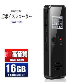 ボイスレコーダー 小型 高音質 16GB 1138時間録 軽量 長時間録音 USB充電 ICボイスレコーダー 録音機 超小型 大容量 簡単操作 定時録音 ワンタッチ 証拠 ビジネス 授業 インタビューなどに V90 QZT