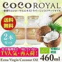 ココナッツオイル 有機EU認証 ココナッツ油 [2本セット] エキストラバージンココナッツオイル ココナツオイル ココナツ 460ml ココローヤル【送料無料】