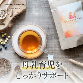 母乳育児 maima 厳選10種の無添加素材 たんぽぽ茶 黒豆茶 とうもろこし茶 デリケートな授乳期に 100%無添加 ノンカフェイン、農薬残留試験の検査済み ブレンドティ 母の日 ギフト
