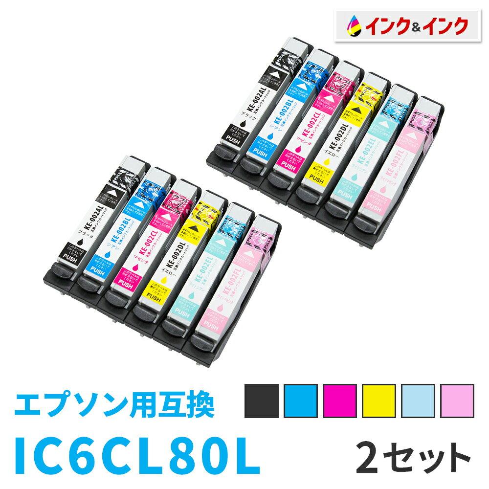 【送料無料】 エプソン用 プリンター インク 6色【2個セット】 インクカートリッジ IC6CL80L 互換インク 互換カートリッジ プリンターインク EPSON Colorio カラリオ カラーインク ic6cl80l 互換インク ic80