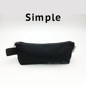 【メール便送料無料】コットン製 の シンプルで 使いやすい ペンケース 【 SIMPLE PENCIL POUCH 12oz COTTON 】ペンポーチ 無地 黒 白 綿 ジッパー