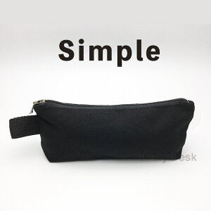 【メール便送料無料】コットン製 の シンプルで 使いやすい ペンケース 【 SIMPLE PENCIL COTTON POUCH 】ペンポーチ 無地 黒 白 綿 ジッパー
