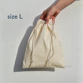 【 size L, Natural Cotton Drawstring Bag 】ナチュラル コットン の シンプルな 巾着袋 【 L サイズ 】 きんちゃく 巾着 綿 バッグインバッグ Bag in Bag 無地 生成り シューズ入れ 買い物袋 レジ袋有料化対策 ※メール便発送