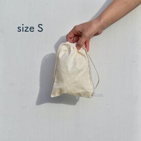 【 size S, Natural Cotton Drawstring Bag】ナチュラル コットン の シンプルな 巾着袋 【 S サイズ 】 きんちゃく 巾着 綿 エコバッグ 無地 生成り ※メール便発送
