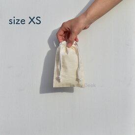 【 size XS, Natural Cotton Drawstring Bag】ナチュラル オーガニック コットン の シンプルな 巾着袋 【 XS サイズ 】 きんちゃく 巾着 綿 エコバッグ 無地 生成り ※メール便発送