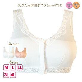 1fd08be8a5a6f4 乳がん用 前開き 乳がんブラジヤー ポケット付 リラックスブラ 術前 乳癌 ブラ ノンワイヤー