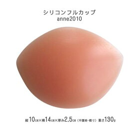 【乳がん用】乳がんパットシリコンフルカップ型