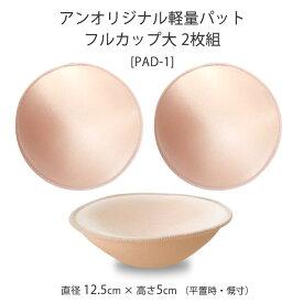乳がんパット 日本製軽量フルカップ大2枚組 術後 乳ガン 乳癌 乳がん用ブラジャーで使用可能 全摘 再建 温存 補整