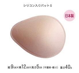 【乳がん用 全摘パット】安心の日本製 乳がん シリコン入りパットSサイズ 日本製
