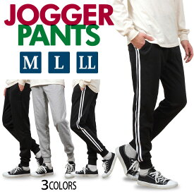 ジョガーパンツ メンズ スウェット パンツ ボトムス 無地 サイドライン M L LL 送料無料 綿混 スリム ズボン