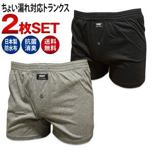 日本製防水布 男性用 軽失禁パンツ 尿もれパンツ ちょい漏れ メンズ トランクス 送料無料 抗菌 消臭 2枚セット