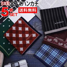 ハンカチ メンズ 5枚セット 日本製 綿100% 送料無料 プレゼント ギフト 贈り物 ハンカチタオル 紳士 男性用 ビジネス フォーマル ブランド まとめ買い お得 高級