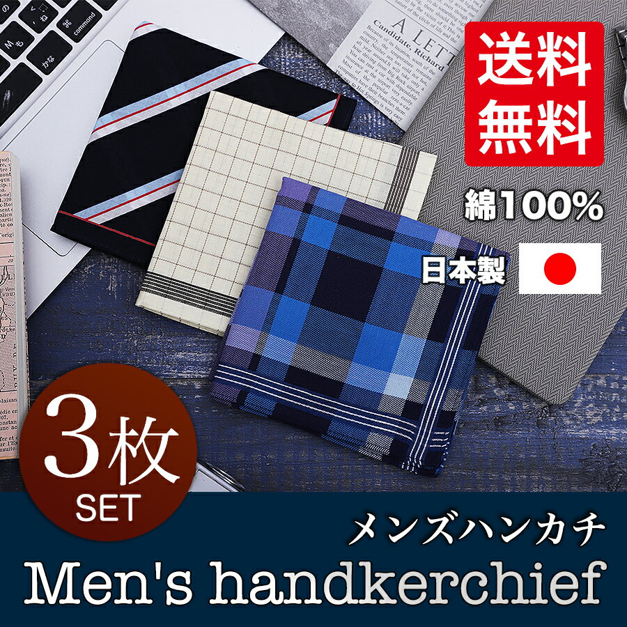 ハンカチ メンズ 3枚セット 日本製 綿100% 送料無料 プレゼント ギフト 贈り物 ハンカチタオル 紳士 男性用 ビジネス フォーマル ブランド まとめ買い お得 高級