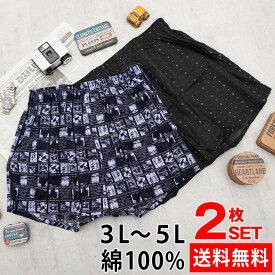 トランクス 大きいサイズ メンズ 柄物 2枚セット 送料無料 綿100% 3L 4L 5L 前開き ボタン付き 紳士 男性 パンツ 下着 肌着 おしゃれ インナー アンダーウェア まとめ買い プレゼント お得