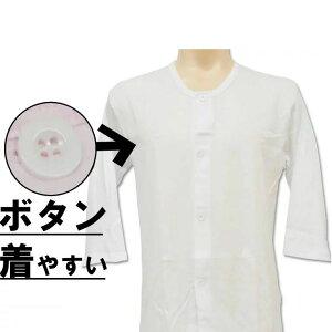 メンズ 7分袖 介護 肌着 介護シャツ 前あきシャツ 前開きシャツ リハビリ 介護用肌着 ボタン付き(02244)
