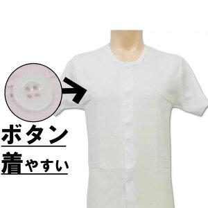 メンズ 半袖 介護 肌着 介護シャツ 前あきシャツ 前開きシャツ リハビリ 介護用肌着 ボタン付き(02245)