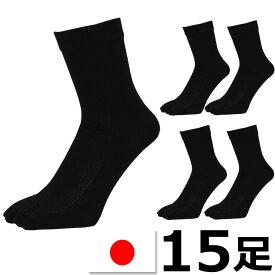 メンズ 5本指ソックス ブラック 15足組 送料無料 日本製 黒 靴下 5本指 五本指 綿100% 消臭加工 綿ソックス くつ下 くつした 紳士用靴下 紳士用 ビジネス ビジネスソックス 仕事 出張 まとめ買い(00769)