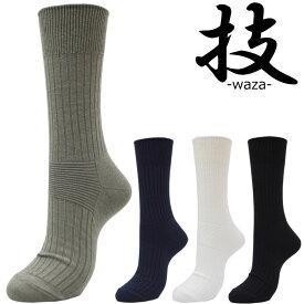 靴下 ソックス メンズ 技 日本製 2足組 リブ編みソックス 送料無料 ビジネスソックス 男靴下 くつした 靴下 クルー くつした送料無料 靴下 父の日(00448)