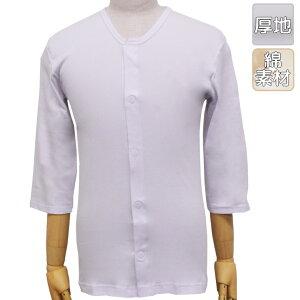 介護 肌着 前開き 着替えらくらく メンズ 7分袖前開きシャツ 12-359 やや厚手 単品 前あき肌着 男性 前開き 肌着 ワンタッチ マジックテープ メンズ インナー 介護 前開き シャツ 介護 入院 リ