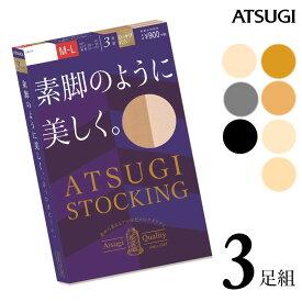 ストッキング ATSUGI STOCKING 素脚のように美しく。 FP9023P 3足組 atsugi アツギ ストッキング まとめ買 パンスト 足首着圧 撥水加工 uv加工 静電気防止 丈夫 デオドラント消臭(03689)
