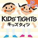 【TC5054】KIDS' TIGHTS キッズタイツ 50デニール/アツギ キッズタイツ/タイツ 子供/子供 タイツ/子供用 タイツ/スクール用/学校 タイツ...