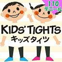 【TC6011】KIDS' TIGHTS キッズタイツ 110デニール/アツギ キッズタイツ/タイツ 子供/子供 タイツ/子供用 タイツ/スクール用/学校 タイ...