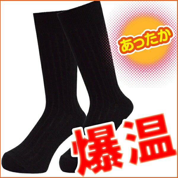 【6足組】爆温 神暖メンズクルー丈ソックスです。/メンズ靴下/メンズ ソックス/あったか靴下/あったかソックス/厚手靴下/ビジネスソックス/紳士ソックス/紳士靴下/冬用靴下/カジュアルソックス靴下/男性くつした/くつしたメンズ/冬用ソックス/男性靴下/(00795)