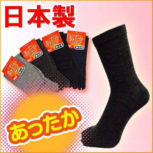 日本製【4足組】5本指あったかソックス メンズクルー丈ソックスです。/メンズ靴下/メンズ ソックス/あったか靴下/5本指靴下/厚手靴下/ビジネスソックス/紳士ソックス/紳士靴下/冬用靴下/男性くつした/くつしたメンズ/冬用ソックス/男性靴下/(00836)