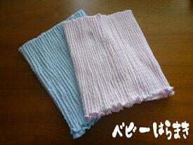 送料無料  綿ベビー腹巻 80cm〜95cm 【日本製】