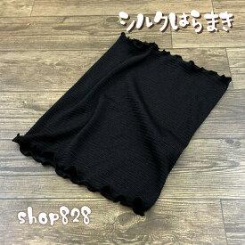 レディースシルクはらまき ショートタイプ 日本製 送料無料 シルク 腹巻