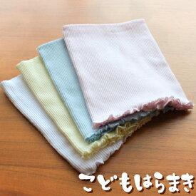 【送料無料お試し商品】  綿リブ 子供腹巻 【日本製】