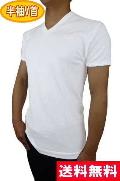 送料無料 抗菌消臭加工 半袖V首シャツ 白 アンダーシャツ