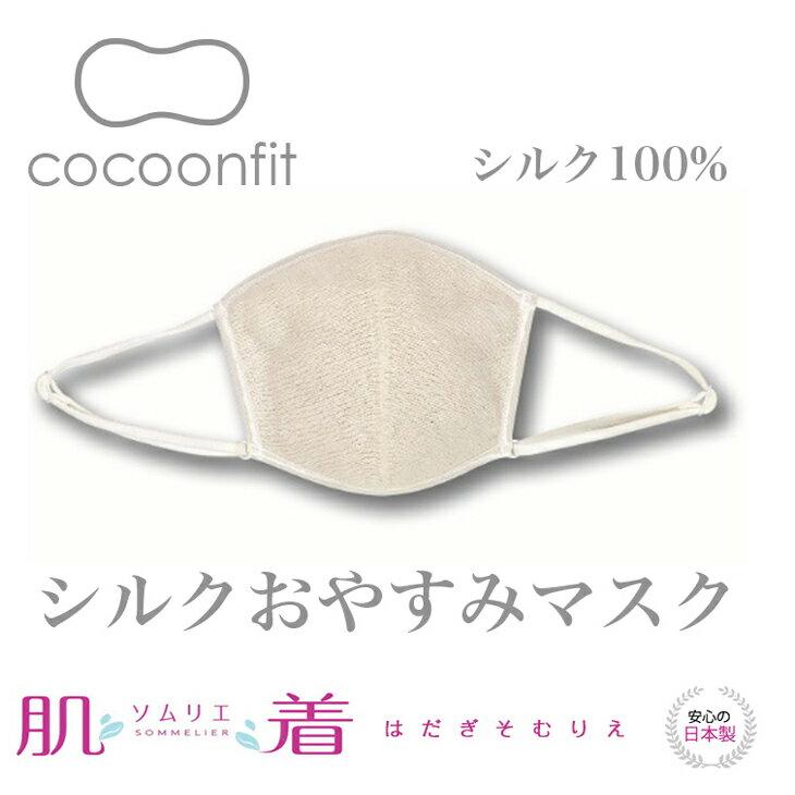 cocoonfit 日本製 シルク おやすみマスク オフホワイト/SUNAYAMA/マスク 砂山靴下 【代引き以外送料無料】