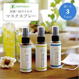 グリーンティーラボ 抗菌・抗ウイルスマスクスプレー 日本製 カテキン マスク スプレー green tea lab キシマ