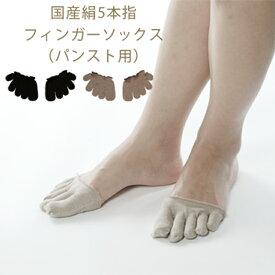 cocoonfit フィンガーソックス(パンスト用) 温活 コクーンフィット 5本指 つま先 靴下 シルク ソックス