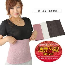 ロニセラ(遠赤外線) あったか 腹巻 国産 綿 冷え防止 腹巻 レディース メンズ 男女兼用