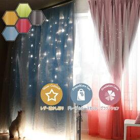 オーダーカーテン 送料無料 グラデーション カーテン 星柄 透かし彫り レースセット 北欧 カーテン グレー ブルー イエロー グリーン ピンク 4枚セット おしゃれ 遮熱 無地 UVカット タッセル付き 生地サンプル curtain