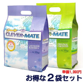 CLEVER・MATE-6.35kg-2袋セット【クレバーメイト 猫砂 猫 消臭 トイレ 新商品 ベントナイト お得】