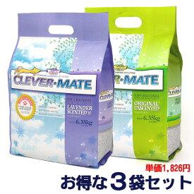 CLEVER・MATE-6.35kg-3袋セット【クレバーメイト 猫砂 猫 消臭 トイレ 新商品 ベントナイト お得】