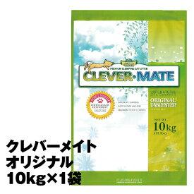 【在庫限り販売終了】CLEVER・MATEオリジナル-10kg-【クレバーメイト 猫砂 猫 消臭 トイレ ベントナイト】