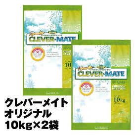 【在庫限り販売終了】CLEVER・MATEオリジナル-10kg×2袋セット-【クレバーメイト 猫砂 猫 消臭 トイレ ベントナイト】