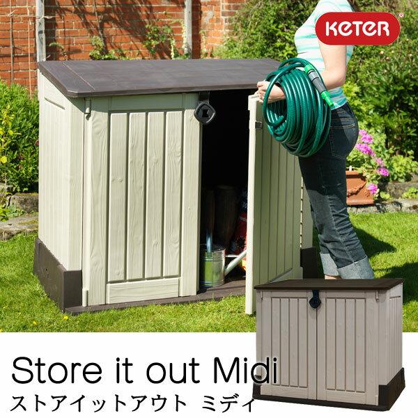 Store It Out Midi(ストアイットアウト ミディ)【KETER】【倉庫】【収納庫】【物置】【屋外】【おしゃれ】【小型】【組立簡単】【ベランダ】【DIY】