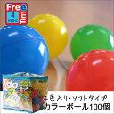カラーボール(100個)【ボールプール用】【室内】【幼児】【おもちゃ】【ボールプール】